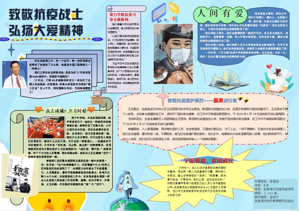 张家港市东渡实验学校陈语佳.png