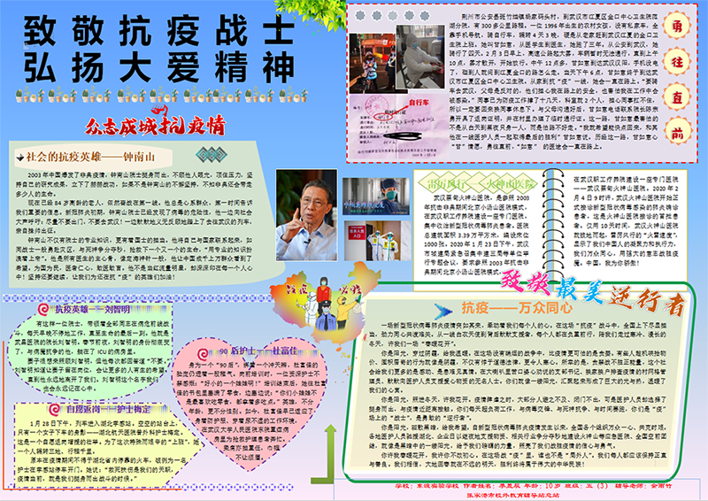 张家港市东渡实验学校季昱辰.png