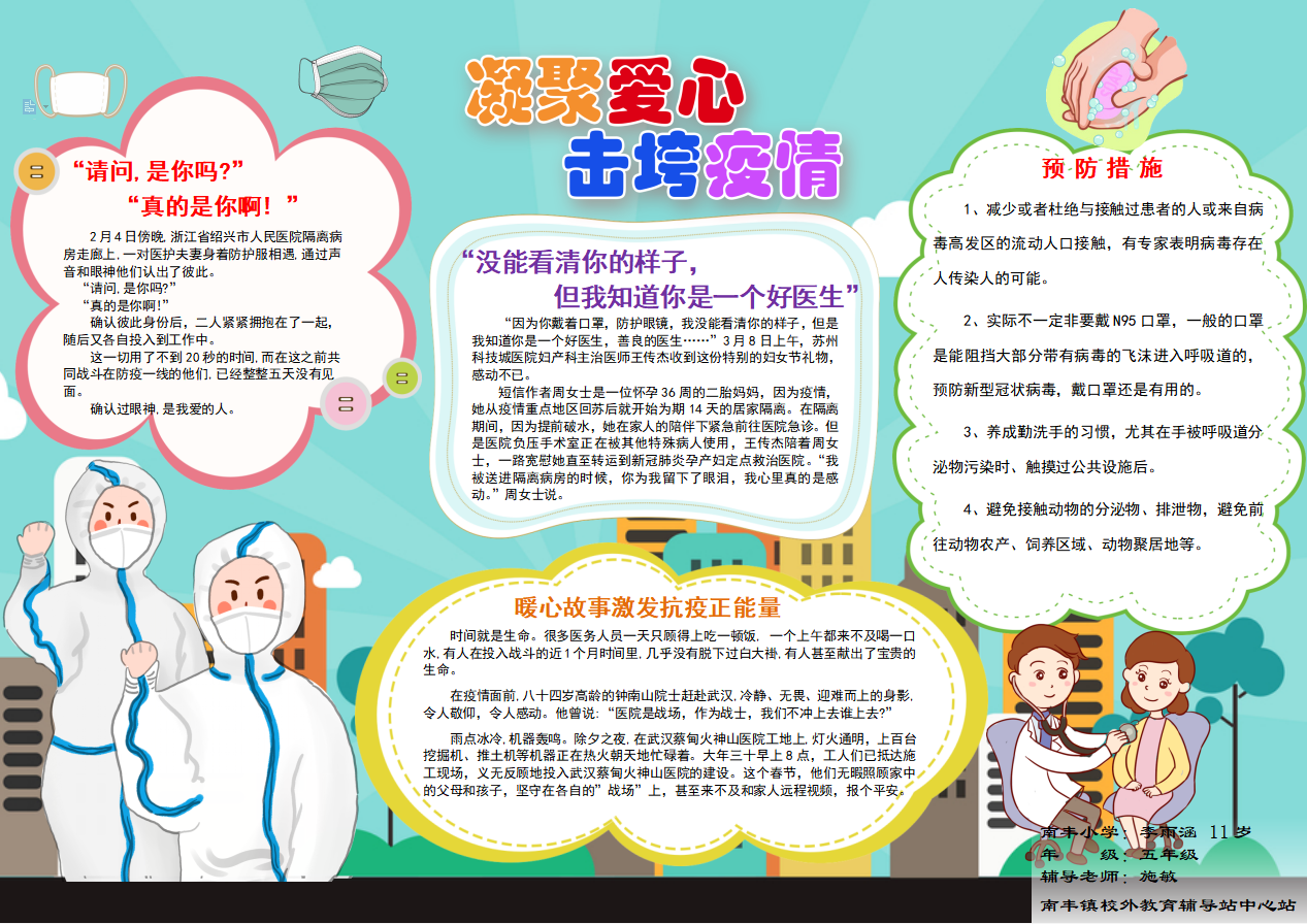 张家港市南丰镇中心站李雨涵.png
