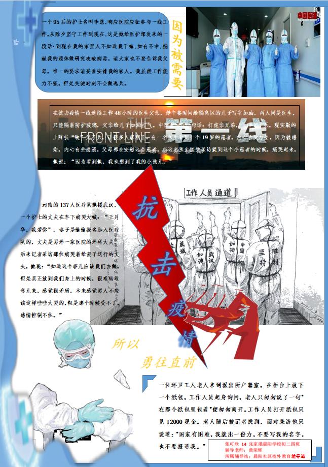 张家港市杨舍镇晨阳社区校外教育辅导站张可欣《抗击疫情》.png