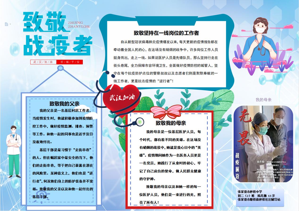 张家港市塘桥镇妙桥社区 陆圪衡《致敬战疫者》.png